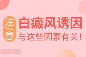 东莞虎门常平女性更容易患白癜风的病因是什么