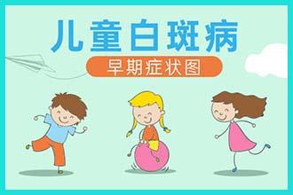 宝宝正处于身体的发育期如何治疗