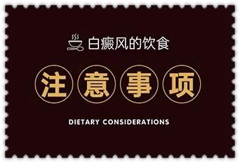 白殿风饮食需要注意的事项是什么,哪些食物是不能吃的