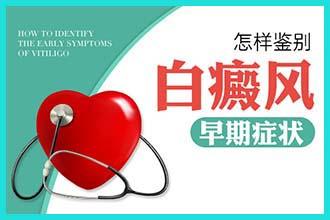 东莞谢召宏医生说白殿风和甲状腺有什么关系